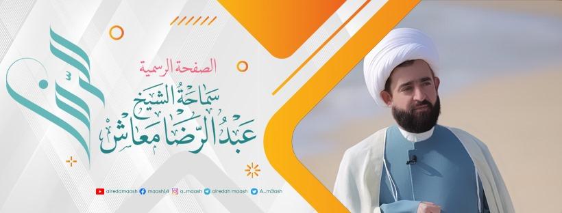الموقع الرسمي لسماحة الشيخ عبدالرضا معاش